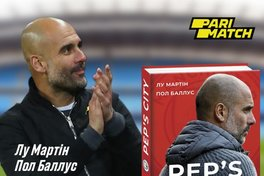 Parimatch дарує книгу Pep`s City