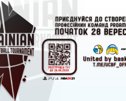 Ukrainian Cyber Basketball Tournament 1x1: відеотрансляція